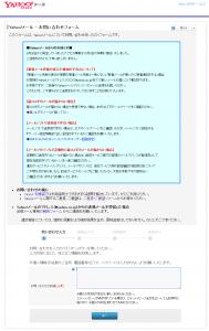 Yahoo メール   お問い合わせ画面