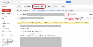 gmailの「迷惑メールではない」ボタンと「重要」ボタン