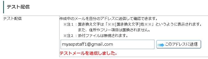 テストメールを送信しました