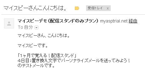 パーソナライズメール受信