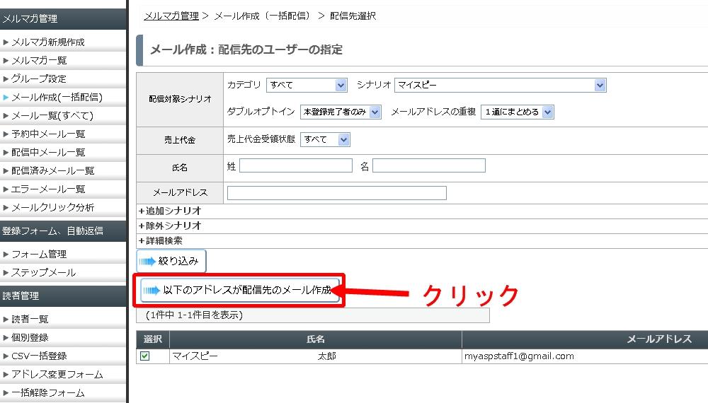 メール作成1