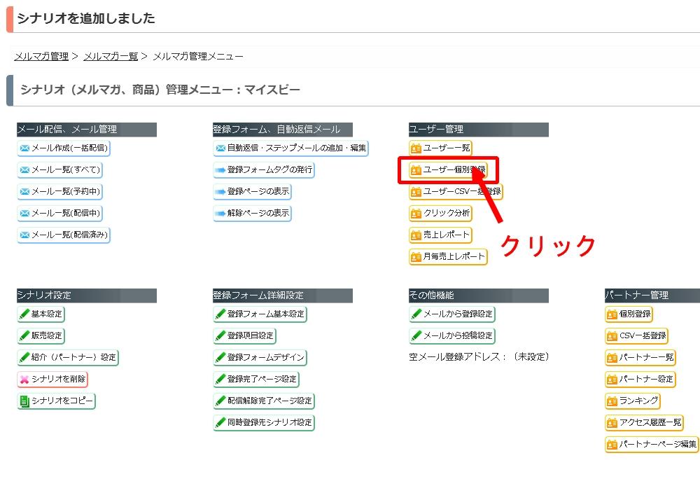 ユーザー個別登録