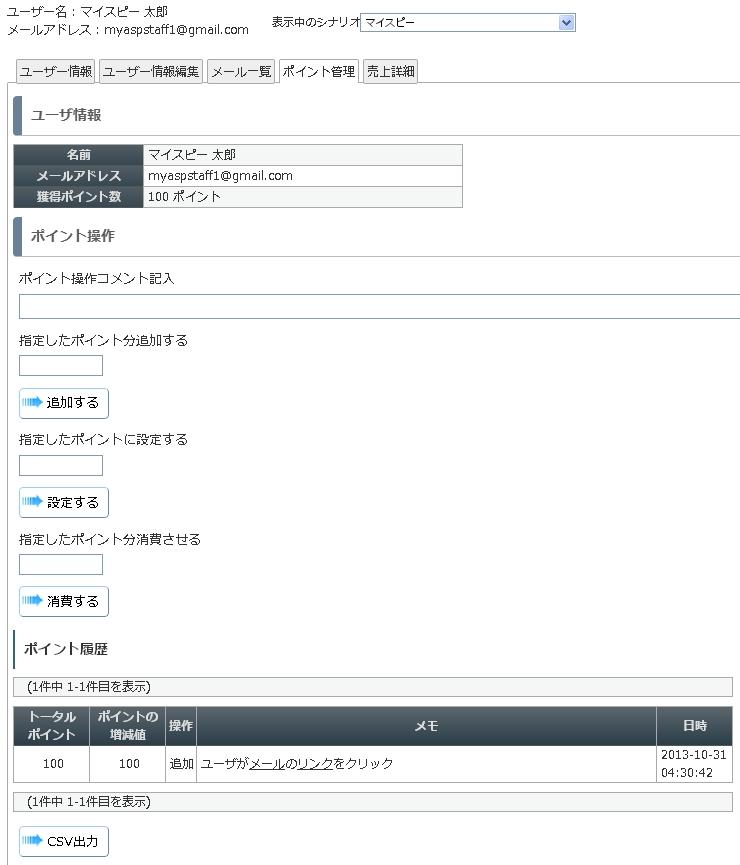 ユーザー情報ポイント管理