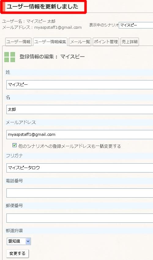 ユーザー情報更新