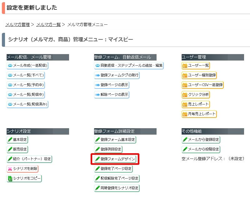 登録フォームデザインの修正をクリック