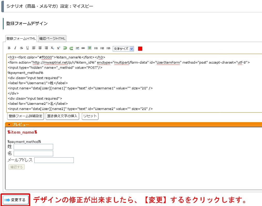登録フォームデザインの変更