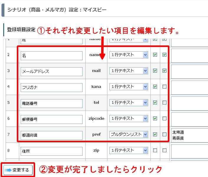 登録項目変更