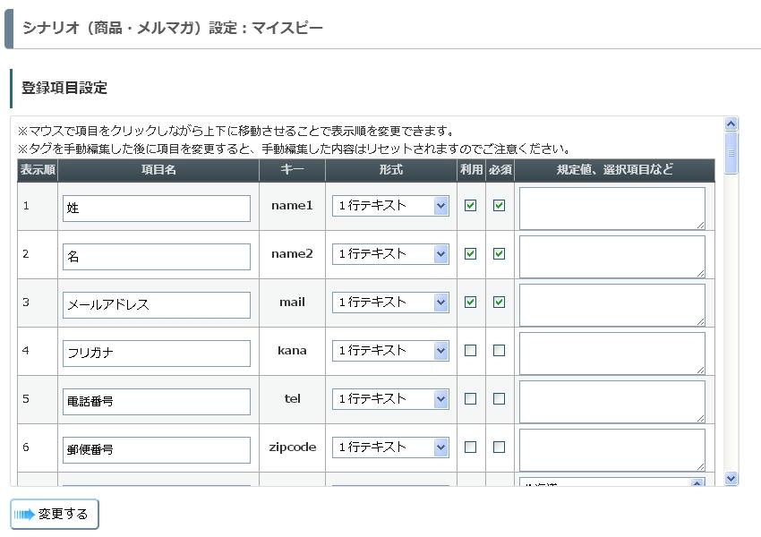 登録項目設定画面