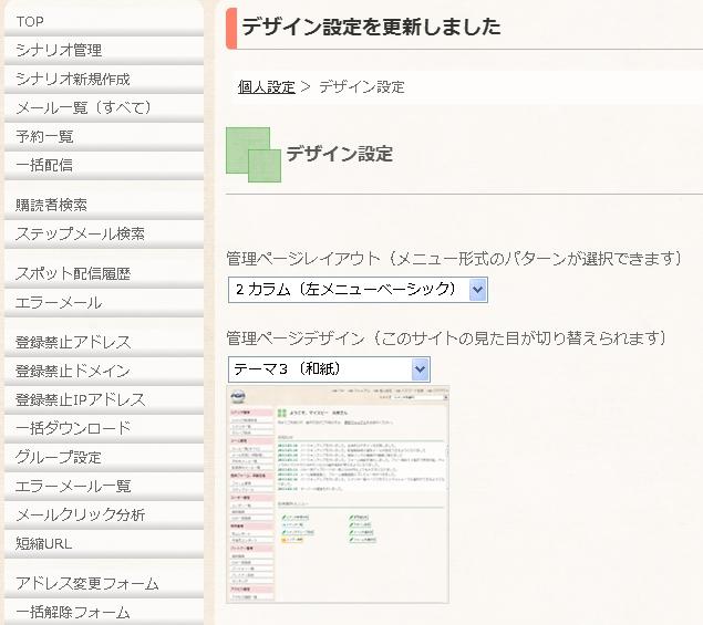 管理ページデザイン更新