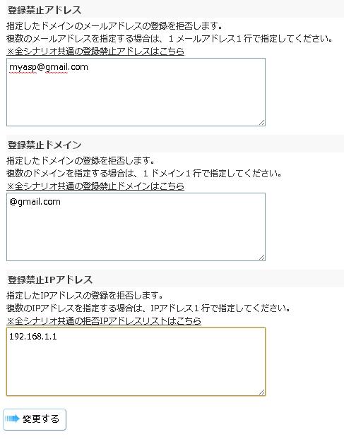 登録拒否2