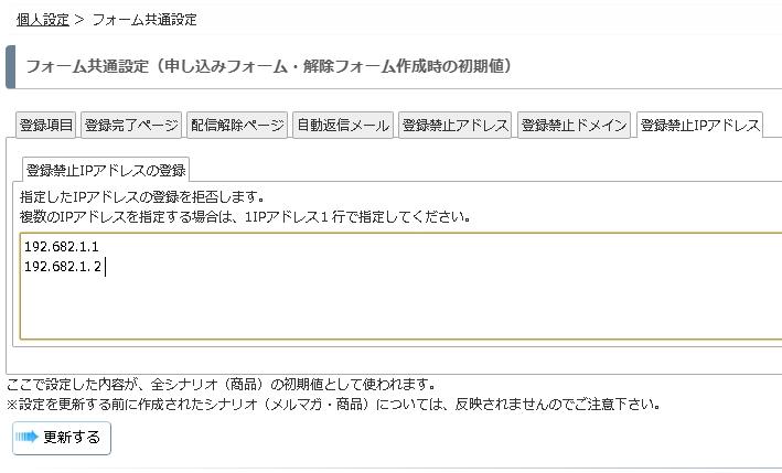 登録禁止IPアドレス