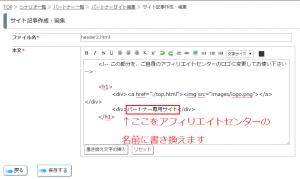 パートナーサイト編集_アフィリエイトセンター名称の変更方法2