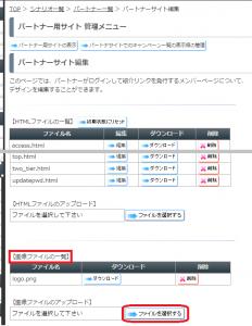 パートナーサイト編集_ロゴファイルの変更方法