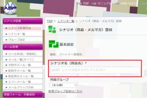 シナリオ(商品・メルマガ)登録_シナリオ名(商品名)