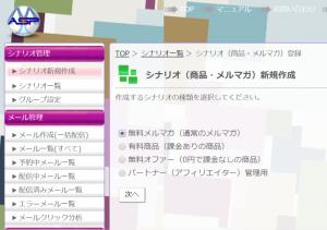 シナリオ新規作成_パートナーサイト公開シナリオ