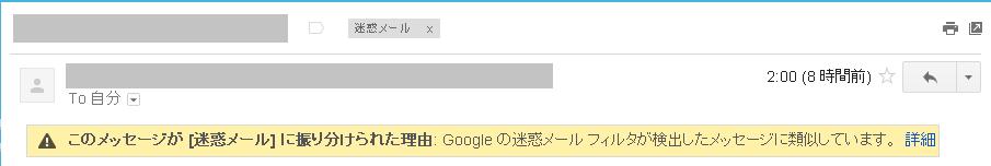 このメッセージが迷惑メールに振り分けられた理由_Googleの迷惑メールフィルタが検出したメッセージに類似しています。