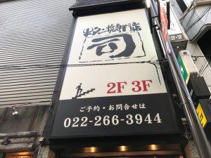 牛タン焼専門店 司 虎横店