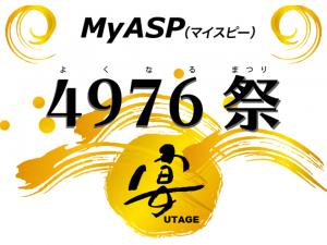 4976祭