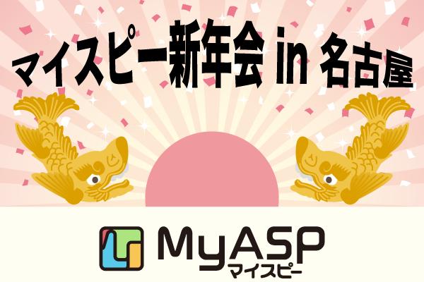 マイスピーユーザー新年会 in 名古屋 を開催しました!