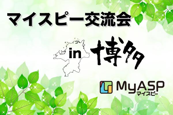 マイスピーユーザー交流会 in 博多 を開催しました!