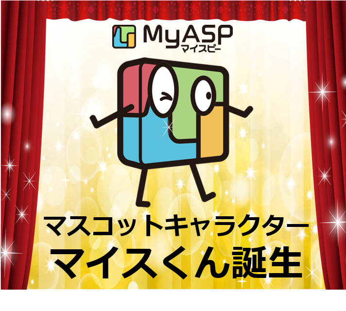 マイスピー公式マスコットキャラクター:マイスくん誕生!