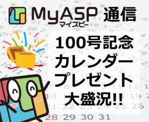 MyASP(マイスピー)通信100号記念!カレンダープレゼント大盛況!!