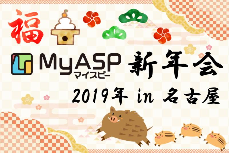 アイキャッチ:マイスピー新年会2019 in 名古屋