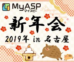 マイスピー新年会2019 in 名古屋 を開催しました!