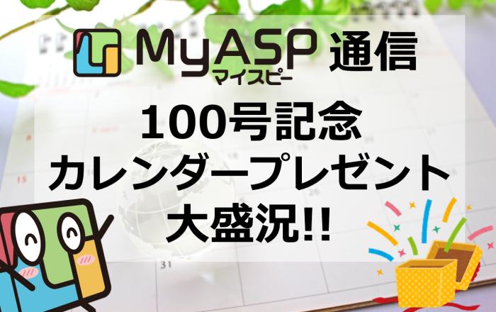 MyASP(マイスピー)通信100号記念カレンダープレゼント大盛況!!