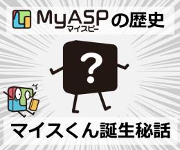 MyASP(マイスピー)の歴史 ~マスコットキャラクター:マイスくん誕生秘話~