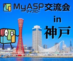 MyASP(マイスピー)ユーザー交流会2019 in 神戸を開催しました!