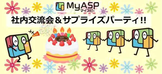 2019年3月MyASP(マイスピー)社内交流会&サプライズ!!