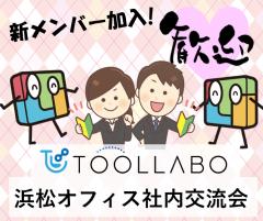 新メンバー加入!ツールラボ 浜松オフィス社内交流会!