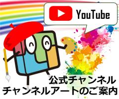 YouTubeのマイスピー公式チャンネルのご案内