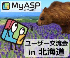 MyASP(マイスピー)ユーザー交流会2019 in 北海道を開催しました!