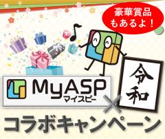 「MyASP(マイスピー)×『令和』コラボキャンペーン」を開催します!