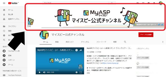 マイスピー公式チャンネル