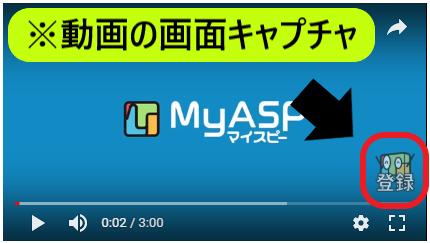 マイスピーカスタムチャンネル登録ボタン