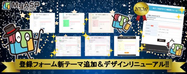 MyASPアップデート情報!登録フォーム新テーマ追加&デザインリニューアル!