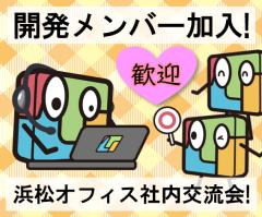 開発メンバー加入!ツールラボ 浜松オフィス社内交流会!