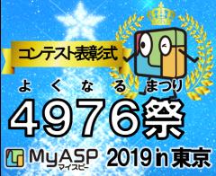 年に1度の感謝祭!MyASP4976祭(よくなるまつり)2019 in 東京開催しました!!