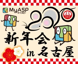 今年初の交流会!MyASP新年会2020 in 名古屋を開催!