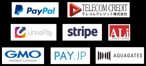 クレジットカート決済連携一覧(2019/12/20時点)