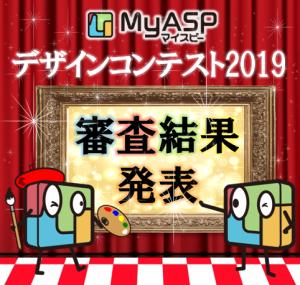 【審査結果発表】MyASPデザインコンテスト2019!