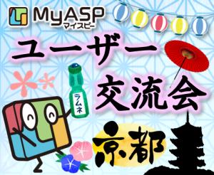 古都で未来を語ろう!MyASPユーザー交流会 in 京都