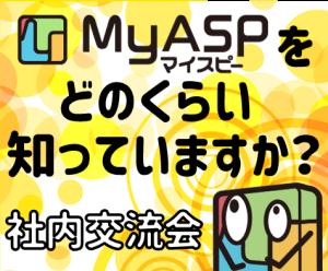 2020年9月MyASP(マイスピー)社内交流会!~どのぐらい知っていますか?~
