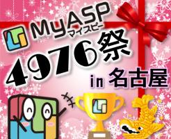 マイスピー4976祭(よくなるまつり)2020 in 名古屋&活用事例コンテスト結果発表!