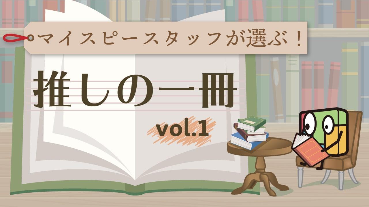 マイスピースタッフが選ぶ!推しの一冊vol.1