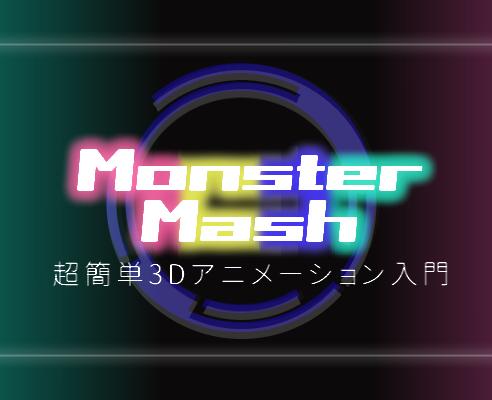SNSで話題【Monster Mash】で超簡単3Dアニメーション入門!