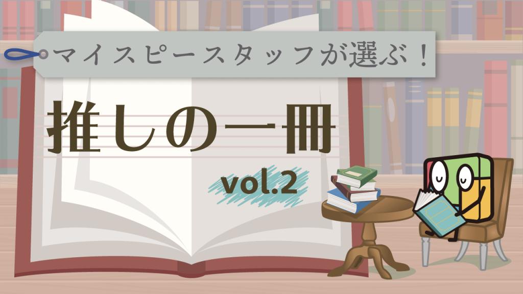 マイスピースタッフが選ぶ!推しの一冊vol.2